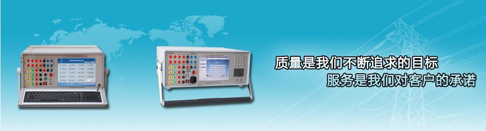 FDJ1202系列蓄电池恒流放电负载测试仪,采用了大功率放电模块和新型的发热元件,具有重量轻,携带方便和质量可靠等特点。它具有以下功能:限压、限时、限容量、自动报警及现场存储功能,无须人为干扰,进一步提高工作效率。本产品广泛适用于电力局、电厂、变电站、通讯公司及UPS不间断电源等场合。